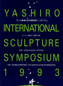 Yashiro International Sculpture Symposium