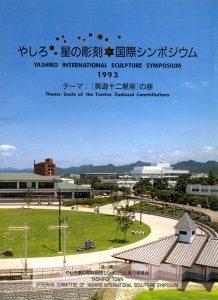 Stellar Park: Yashiro, Japan